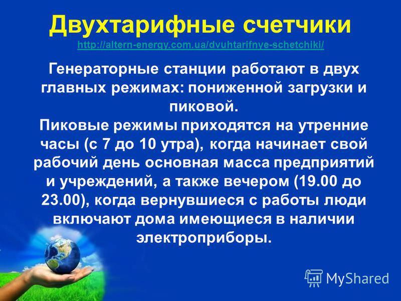 Двухтарифные счетчики http://altern-energy.com.ua/dvuhtarifnye-schetchiki/ Генераторные станции работают в двух главных режимах: пониженной загрузки и пиковой. Пиковые режимы приходятся на утренние часы (с 7 до 10 утра), когда начинает свой рабочий д