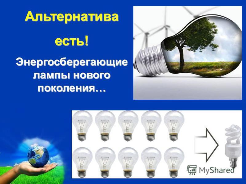 Альтернативаесть! Энергосберегающие лампы нового поколения…