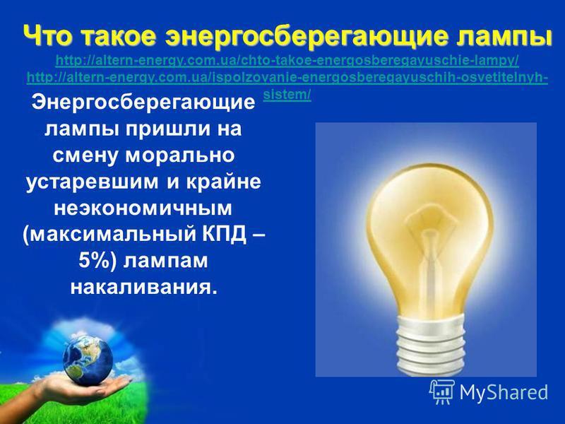Что такое энергосберегающие лампы http://altern-energy.com.ua/chto-takoe-energosberegayuschie-lampy/ http://altern-energy.com.ua/ispolzovanie-energosberegayuschih-osvetitelnyh- sistem/ Энергосберегающие лампы пришли на смену морально устаревшим и кра