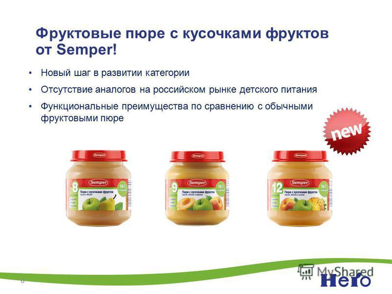 6 Фруктовые пюре с кусочками фруктов от Semper! Новый шаг в развитии категории Отсутствие аналогов на российском рынке детского питания Функциональные преимущества по сравнению с обычными фруктовыми пюре 6