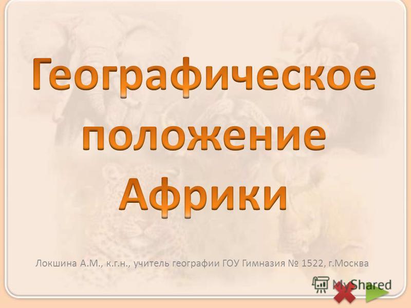 Локшина А.М., к.г.н., учитель географии ГОУ Гимназия 1522, г.Москва