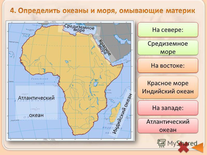 На севере: Средиземное море На востоке: Красное море Индийский океан Красное море Индийский океан На западе: Атлантический океан Средиземное море Красное море Атлантический океан Индийский океан