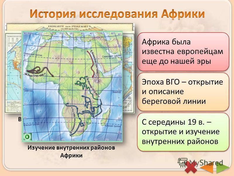 Африка была известна европейцам еще до нашей эры Эпоха ВГО – открытие и описание береговой линии С середины 19 в. – открытие и изучение внутренних районов Карта Птолемея (2 в. до н.э.) Великие географические открытия Изучение внутренних районов Африк