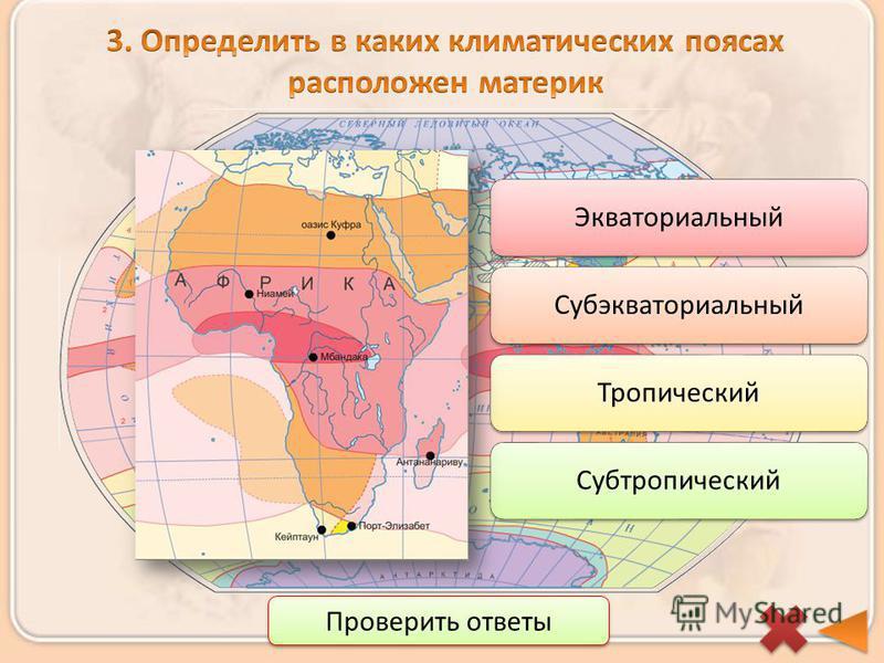 Проверить ответы Экваториальный СубэкваториальныйТропический Субтропический