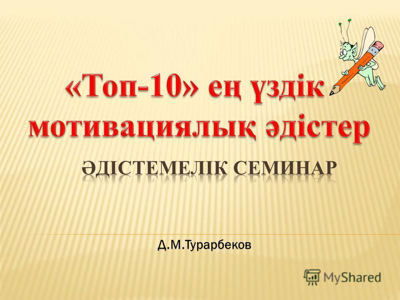 Д.М.Турарбеков