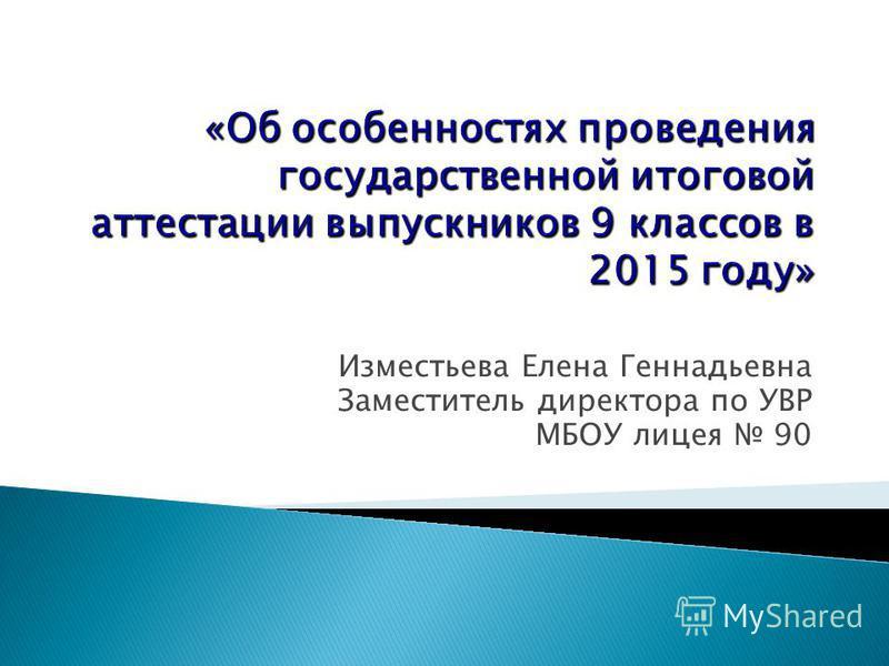 Изместьева Елена Геннадьевна Заместитель директора по УВР МБОУ лицея 90