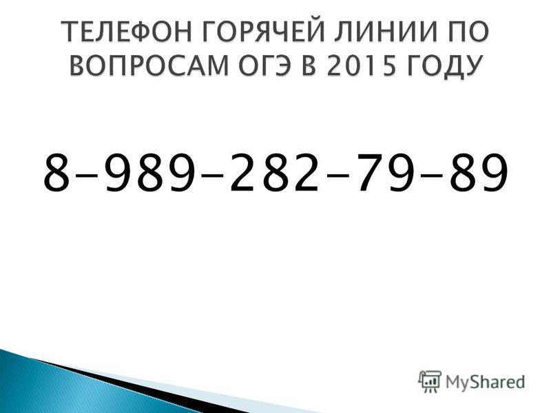 8-989-282-79-89
