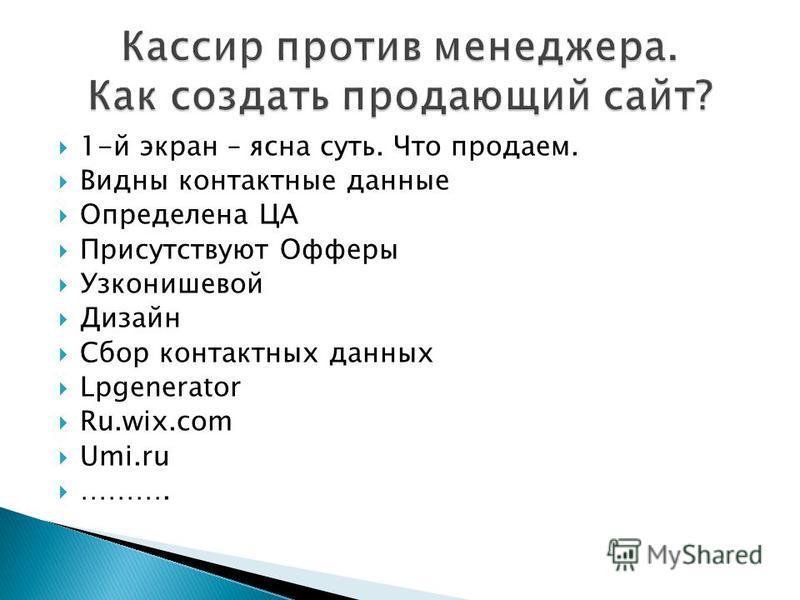 1-й экран – ясна суть. Что продаем. Видны контактные данные Определена ЦА Присутствуют Офферы Узконишевой Дизайн Сбор контактных данных Lpgenerator Ru.wix.com Umi.ru ……….