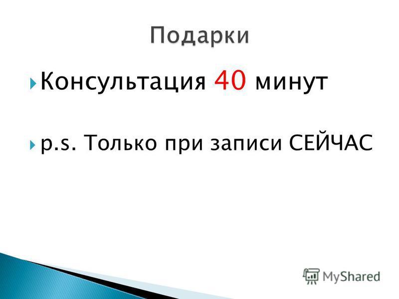 Консультация 40 минут p.s. Только при записи СЕЙЧАС