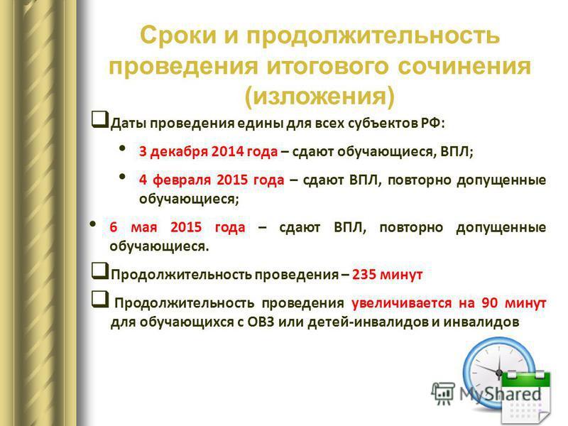 36 Даты проведения едины для всех субъектов РФ: 3 декабря 2014 года – сдают обучающиеся, ВПЛ; 4 февраля 2015 года – сдают ВПЛ, повторно допущенные обучающиеся; 6 мая 2015 года – сдают ВПЛ, повторно допущенные обучающиеся. Продолжительность проведения