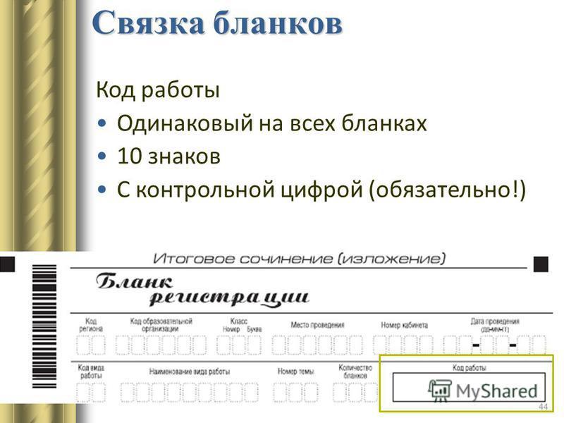 44 Связка бланков Код работы Одинаковый на всех бланках 10 знаков С контрольной цифрой (обязательно!)