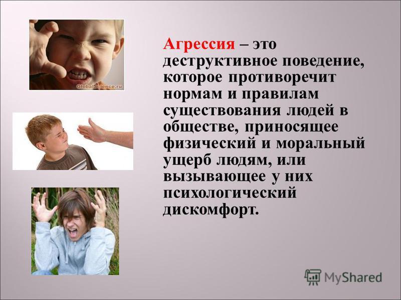 Агрессия – это деструктивное поведение, которое противоречит нормам и правилам существования людей в обществе, приносящее физический и моральный ущерб людям, или вызывающее у них психологический дискомфорт.