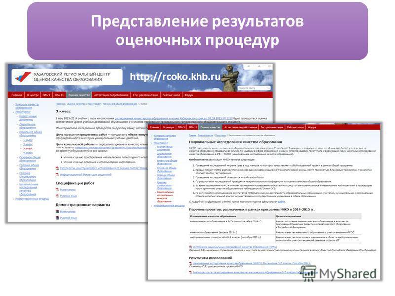 Представление результатов оценочных процедур http://rcoko.khb.ru