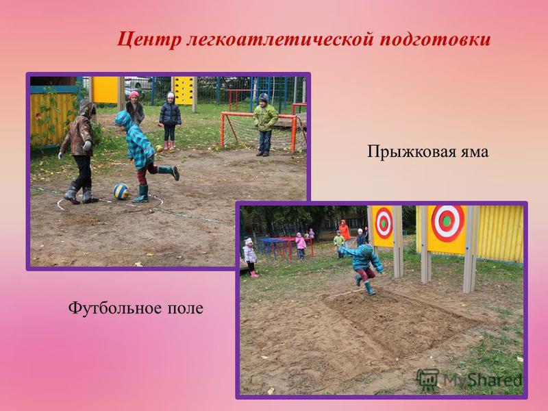 Футбольное поле Прыжковая яма Центр легкоатлетической подготовки