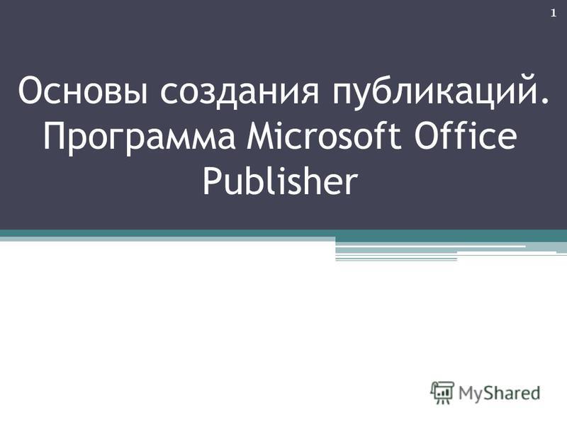 Основы создания публикаций. Программа Microsoft Office Publisher 1