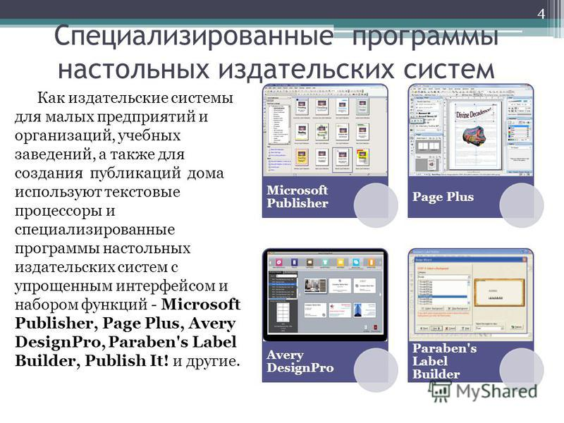 Программа для буклетов скачать бесплатно microsoft publisher