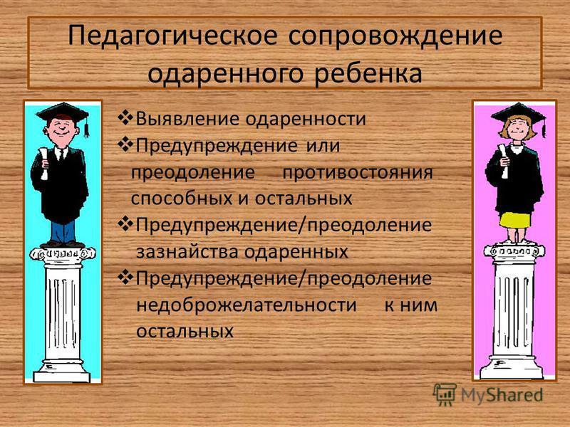 Педагогическое сопровождение одаренного ребенка Выявление одаренности Предупреждение или преодоление противостояния способных и остальных Предупреждение/преодоление зазнайства одаренных Предупреждение/преодоление недоброжелательности к ним остальных