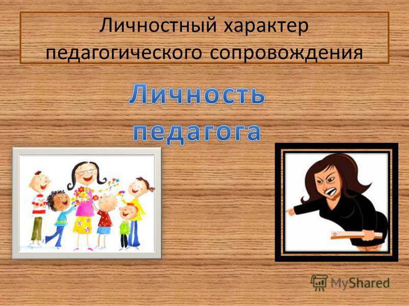 Личностный характер педагогического сопровождения