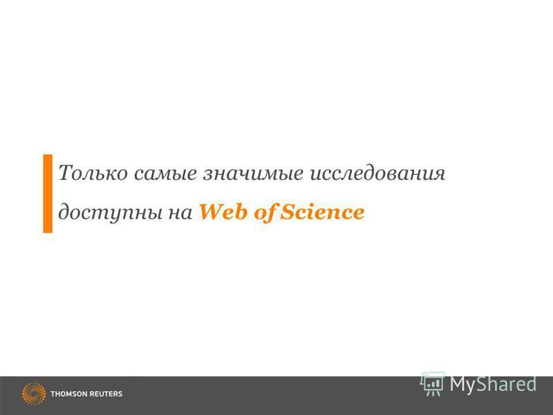 Только самые значимые исследования доступны на Web of Science