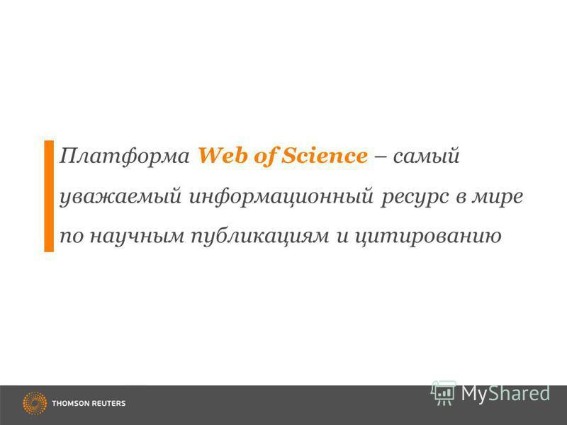Платформа Web of Science – самый уважаемый информационный ресурс в мире по научным публикациям и цитированию