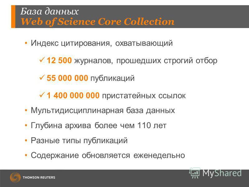 База данных Web of Science Core Collection Индекс цитирования, охватывающий 12 500 журналов, прошедших строгий отбор 55 000 000 публикаций 1 400 000 000 пристатейных ссылок Мультидисциплинарная база данных Глубина архива более чем 110 лет Разные типы