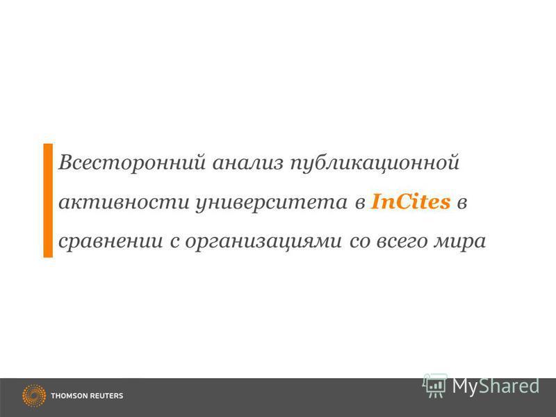 Всесторонний анализ публикационной активности университета в InCites в сравнении с организациями со всего мира