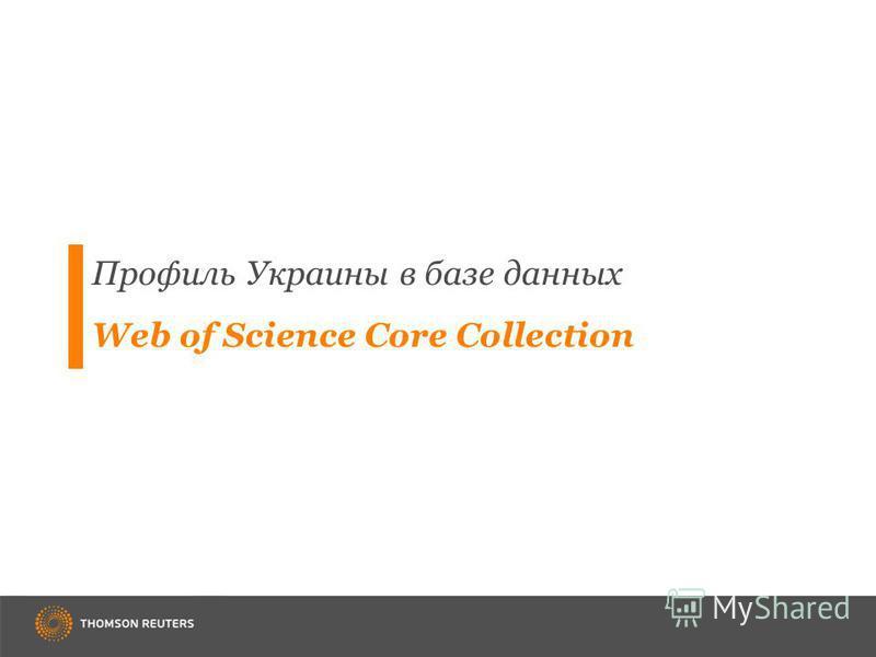 Профиль Украины в базе данных Web of Science Core Collection