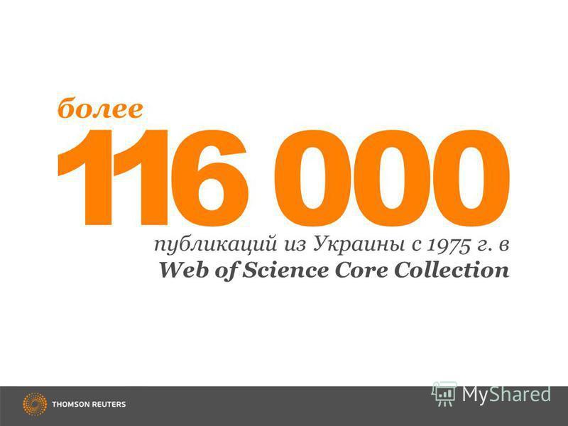 публикаций из Украины с 1975 г. в Web of Science Сore Collection 116000 более
