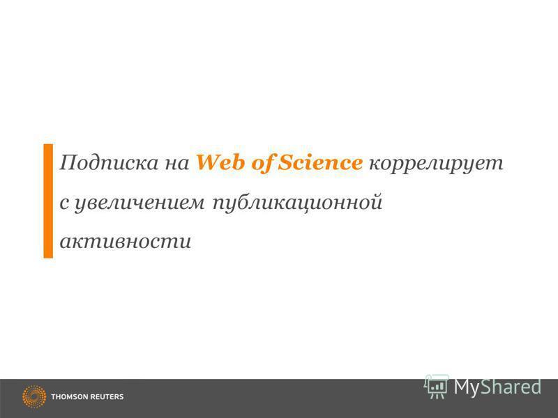 Подписка на Web of Science коррелирует с увеличением публикационной активности