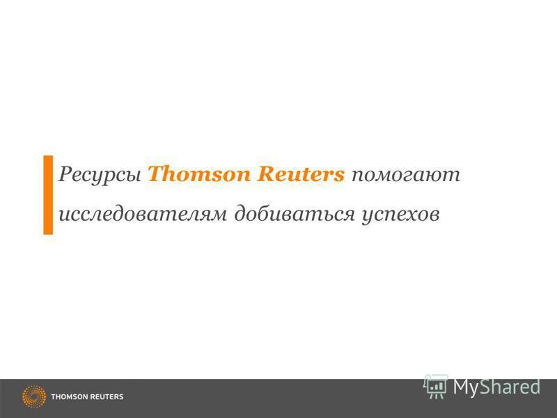 Ресурсы Thomson Reuters помогают исследователям добиваться успехов