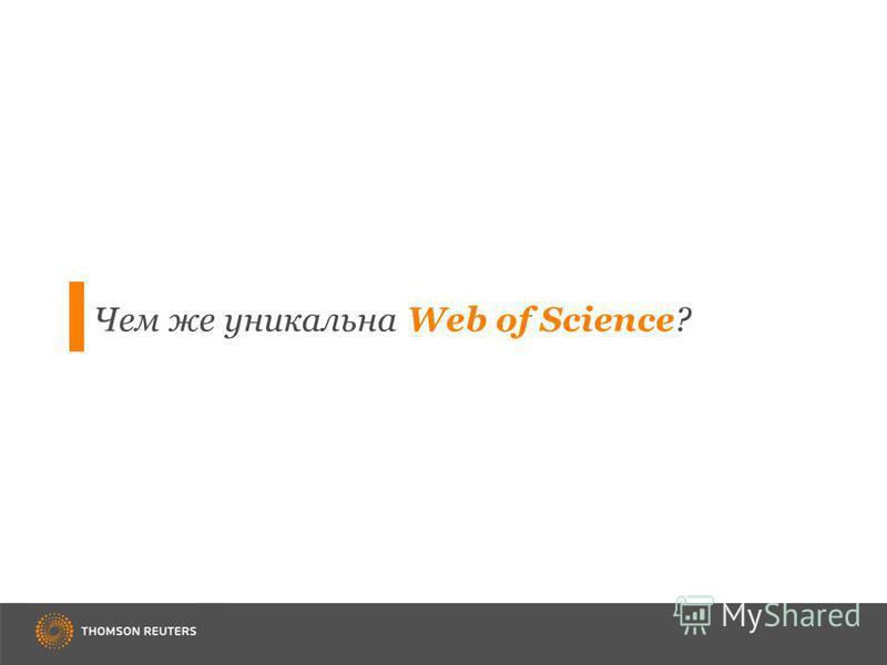 Чем же уникальна Web of Science?