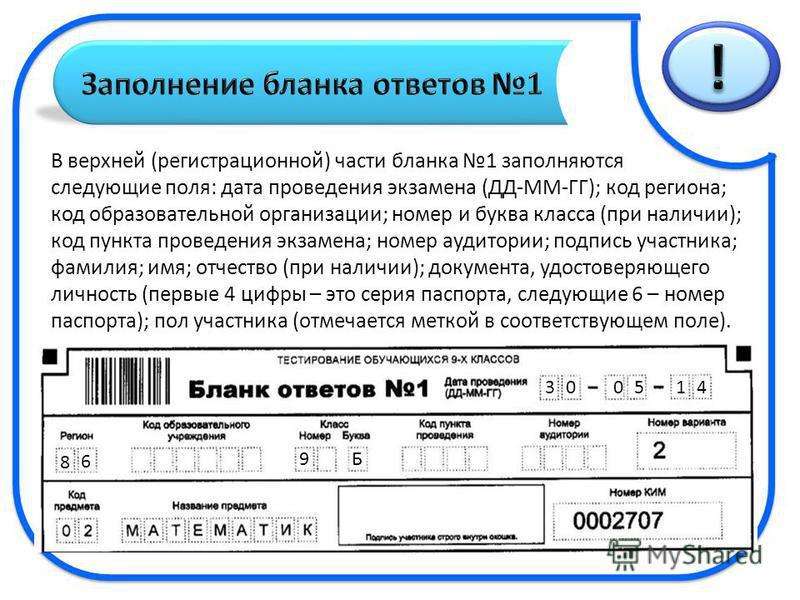 В верхней (регистрационной) части бланка 1 заполняются следующие поля: дата проведения экзамена (ДД-ММ-ГГ); код региона; код образовательной организации; номер и буква класса (при наличии); код пункта проведения экзамена; номер аудитории; подпись уча