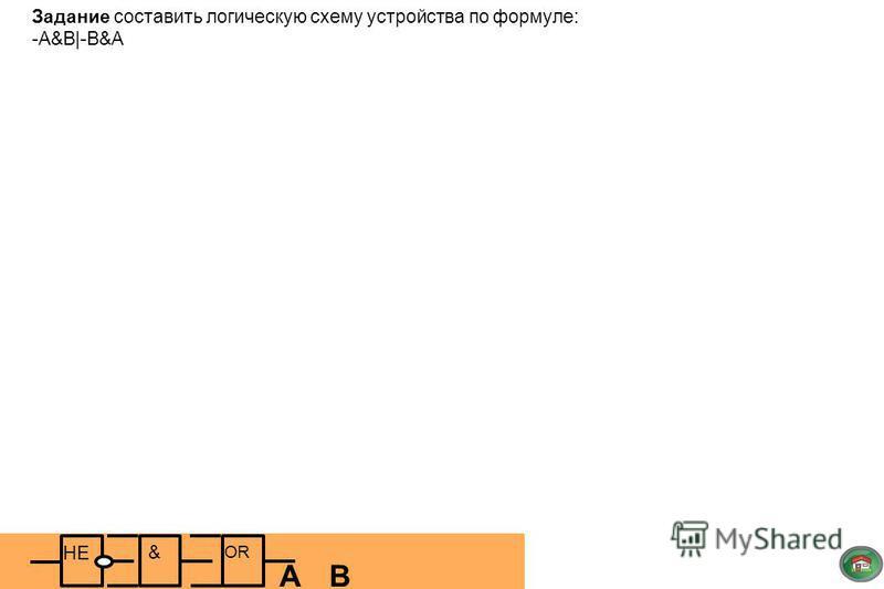 Задание составить логическую схему устройства по формуле: -A&B|-B&A & НЕ A B & OR AB & НЕ