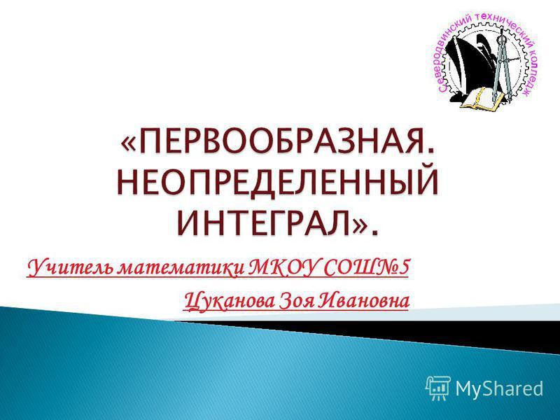 Учитель математики МКОУ СОШ5 Цуканова Зоя Ивановна