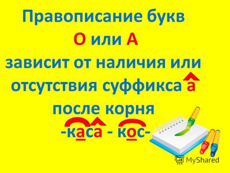 Правописанио букв О или А зависит от наличия или отсутствия суффикса а после корня -касса - кос-