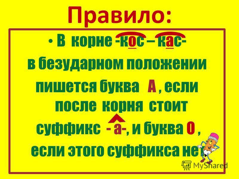 Правило: