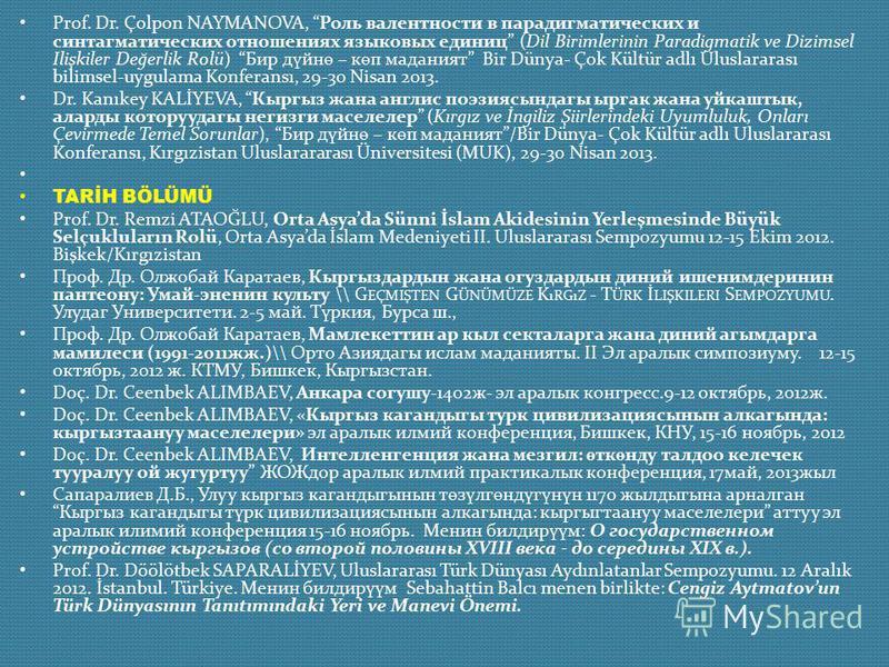 Prof. Dr. Çolpon NAYMANOVA, Роль валентности в парадигматических и синтагматических отношениях языковых единиц (Dil Birimlerinin Paradigmatik ve Dizimsel Ilişkiler Değerlik Rolü) Бир д ү йн ө – к ө п маданият Bir Dünya- Çok Kültür adlı Uluslararası b