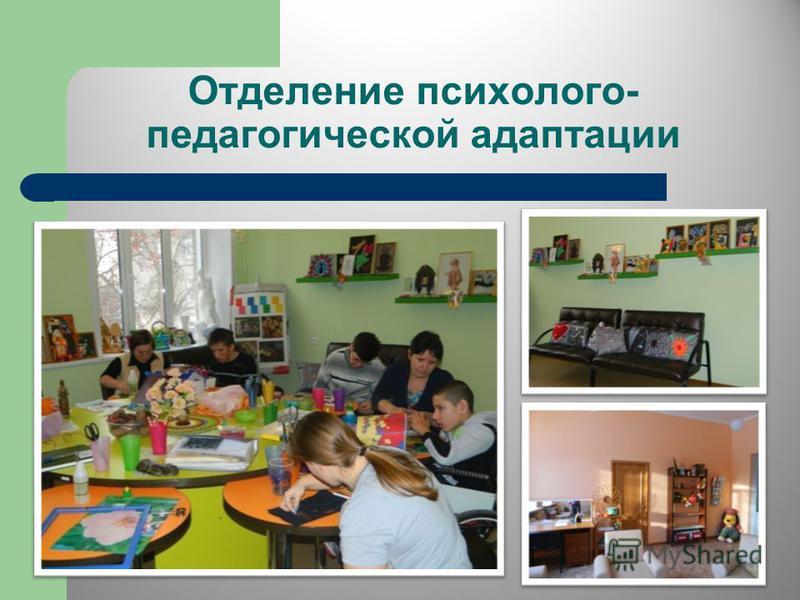Отделение психолого- педагогической адаптации