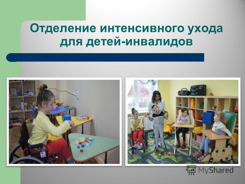 Отделение интенсивного ухода для детей-инвалидов