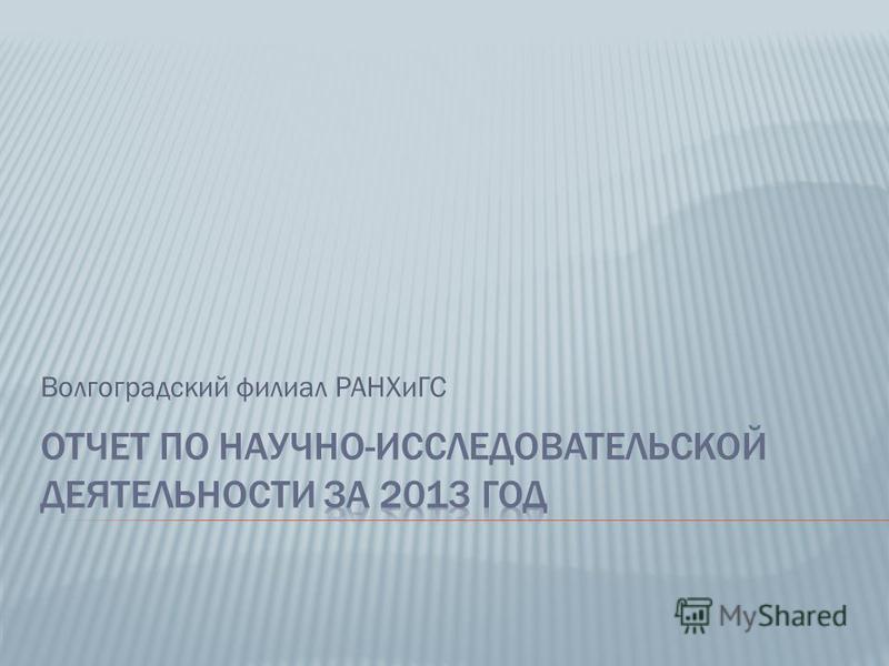 Волгоградский филиал РАНХиГС