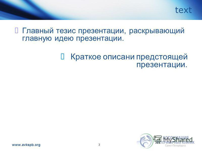 www.avkspb.org text Главный тезис презентации, раскрывающий главную идею презентации. Краткое описание предстоящей презентации. 3