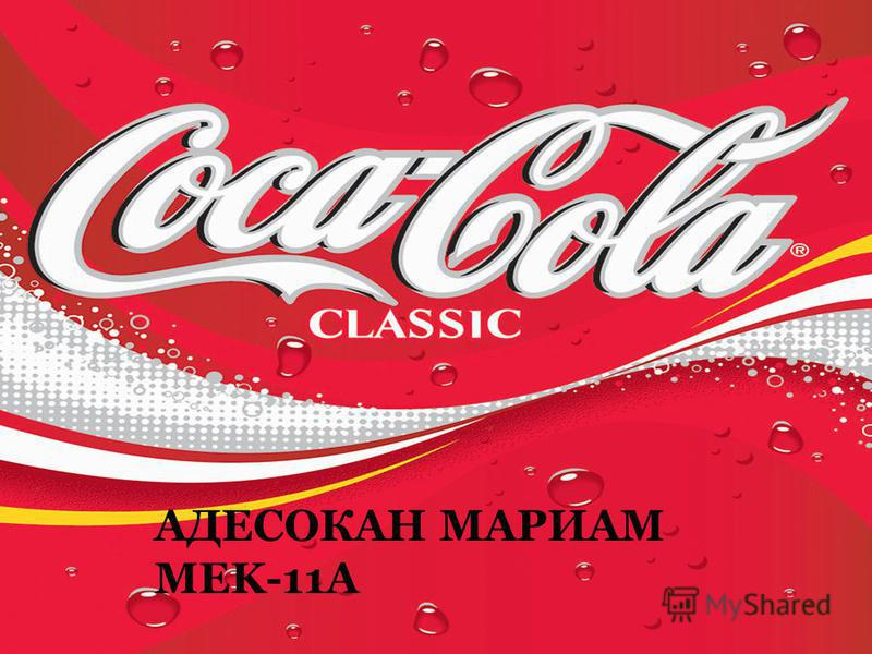 АДЕСОКАН МАРИАМ MEK-11A КОКА-КОЛА АДЕСОКАН МАРИАМ MEK-11A
