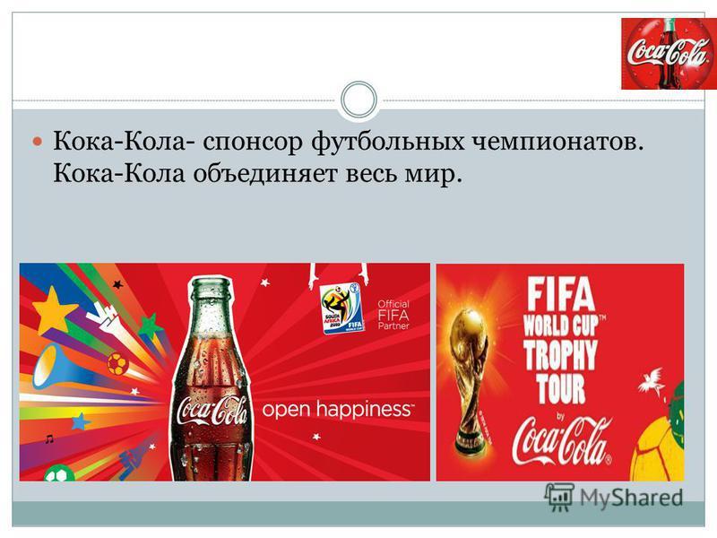 Кока-Кола- спонсор футбольных чемпионатов. Кока-Кола объединяет весь мир.
