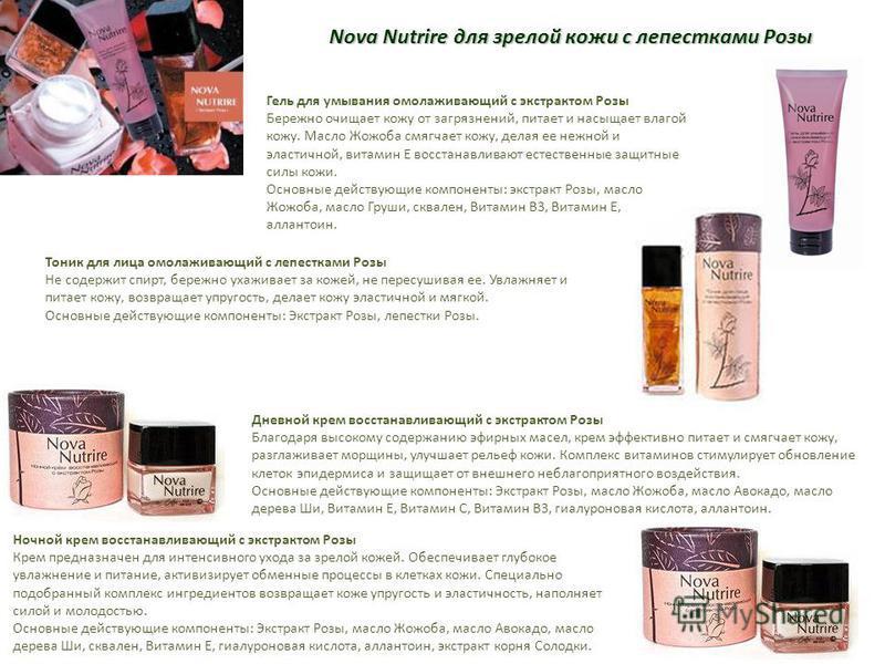 Nova Nutrire для зрелой кожи с лепестками Розы Гель для умывания омолаживающий с экстрактом Розы Бережно очищает кожу от загрязнений, питает и насыщает влагой кожу. Масло Жожоба смягчает кожу, делая ее нежной и эластичной, витамин Е восстанавливают е