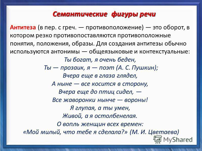 Синтаксические средства Семантические фигуры речи Антитеза (в пер. с греч. противоположение) это оборот, в котором резко противопоставляются противоположные понятия, положения, образы. Для создания антитезы обычно используются антонимы общеязыковые и