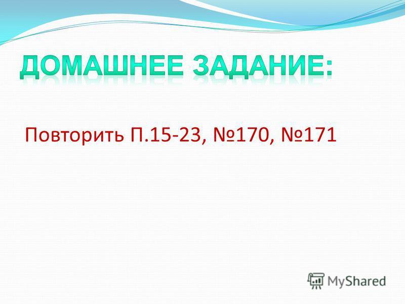 Повторить П.15-23, 170, 171