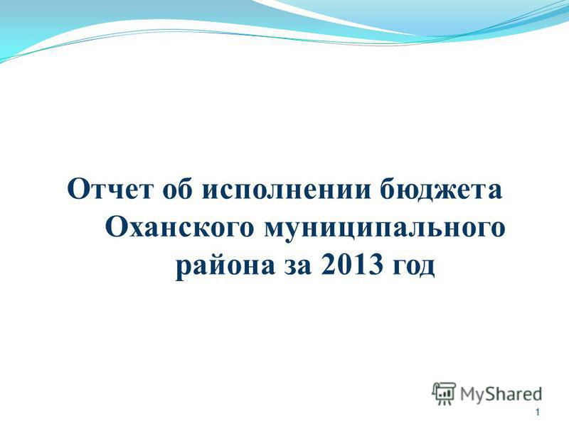 1 Отчет об исполнении бюджета Оханского муниципального района за 2013 год 1