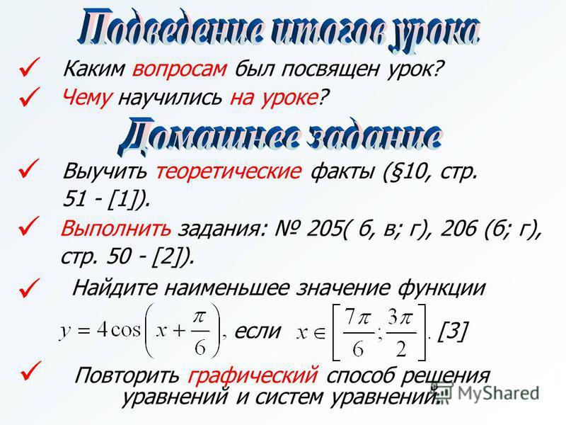 Каким вопросам был посвящен урок? Чему научились на уроке? Найдите наименьшее значение функции если [3] Выучить теоретические факты (§10, стр. 51 - [1]). Выполнить задания: 205( б, в; г), 206 (б; г), стр. 50 - [2]). Повторить графический способ решен