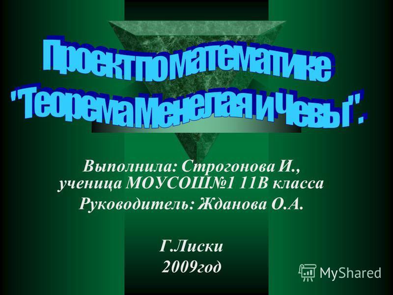 Выполнила: Строгонова И., ученица МОУСОШ1 11В класса Руководитель: Жданова О.А. Г.Лиски 2009 год
