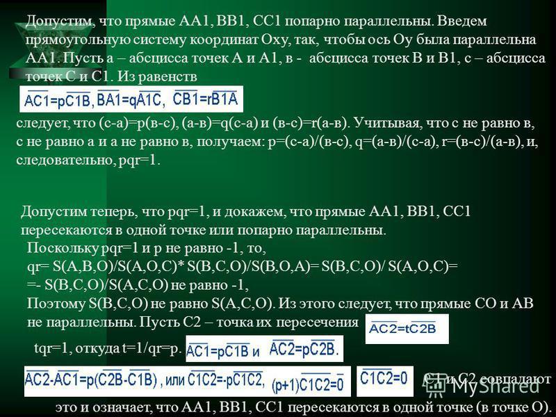 Допустим, что прямые АА1, ВВ1, СС1 попарно параллельны. Введем прямоугольную систему координат Оxy, так, чтобы ось Оу была параллельна АА1. Пусть а – абсцисса точек А и А1, в - абсцисса точек В и В1, с – абсцисса точек С и С1. Из равенств следует, чт